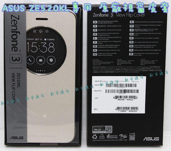 {新安} 原廠公司貨 ASUS ZenFone3 ZE520KL 5.2吋 智慧型視窗透視 皮套 原廠皮套 手機套 保護套 (金)