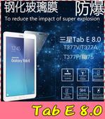 【萌萌噠】三星 Galaxy Tab E 8.0 T377/375 超薄 9H 防爆 鋼化玻璃膜 高清防刮 螢幕玻璃膜 鋼化膜