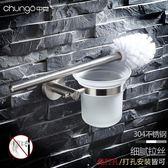 304不銹鋼拉絲衛生間廁所馬桶刷架子套裝馬桶杯子掛墻式廁刷架LX 智慧e家