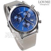 LOVME 公司貨 三眼多功能 個性時尚手錶 不鏽鋼 米蘭帶 男錶 防水手錶 藍色 VM0055M-2S-L21