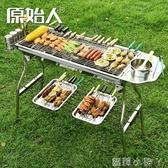 燒烤架戶外燒烤爐家用木炭不銹鋼5人以上烤肉燒烤工具全套 NMS蘿莉小腳ㄚ