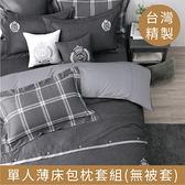 【牛仔-灰】100%精梳棉‧單人薄床包枕套組 不含被套 雙G-8938 台灣製 大鐘印染