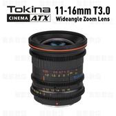 【聖影數位】Tokina CINEMA ATX 11-16mm T3.0 電影鏡頭 超廣角鏡頭 正成公司貨