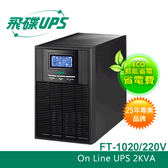 FT飛碟 220V 2KVA 不斷電系統UPS FT-1020