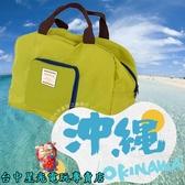 【DF Queenin】☆ 來去沖繩住一晚 折疊式旅行袋 韓國 韓版 購物袋 ☆全新品【綠色】台中星光電玩