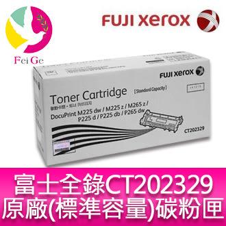 富士全錄 FujiXerox CT202329 原廠標準容量碳粉匣 適用FujiXerox M225dw/M225z/M265z/P225d/P225db/P265dw