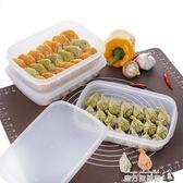 日本進口速凍餃子盒凍餃子水餃冰箱保鮮收納盒單層不分格家用塑料 魔方數碼館igo
