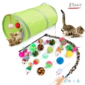 寵物玩具21套裝 貓咪通道逗貓棒組合【奇趣小屋】
