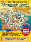 知識大迷宮系列1~3冊(加贈書盒與迷宮海報)
