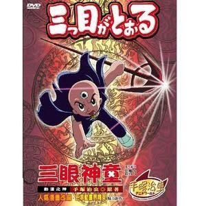 懷舊卡通 三眼神童 DVD (音樂影片購)