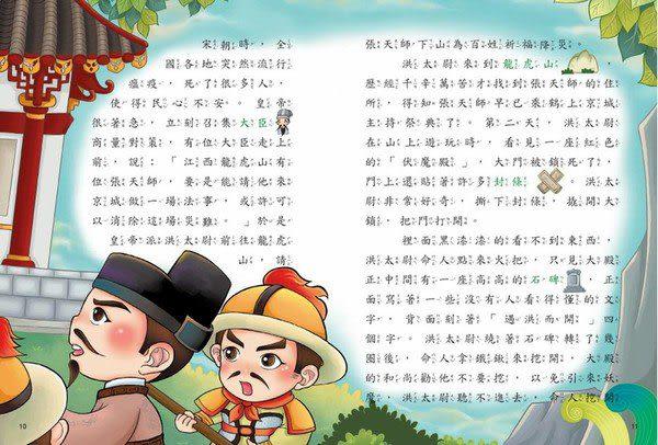 【經典文學】趣趣名著:水滸傳