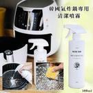 韓國氣炸鍋專用清潔噴霧500ml