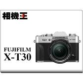 ★相機王★Fujifilm X-T30 Kit組 銀色〔含 XF 18-55mm〕平行輸入