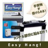 [霜兔小舖] 日本製 Easy Hang行李箱 便利掛勾 雙面膠貼片