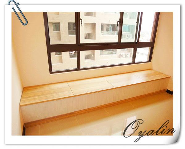 【歐雅系統家具】系統櫃 窗邊收納櫃 系統和室 系統上掀收納 EGGER E1-V313防潮塑合板 系統櫃工廠