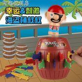 海盜桶 韓國創意整蠱 成人玩具 新奇惡搞減壓 阿宅便利店 85折