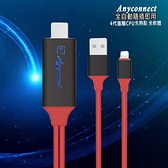【FR11R熱情紅】四代Anyconnect蘋果專用 HDMI鏡像影音傳輸線(加送3大好禮)