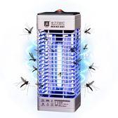 滅蚊燈 驅蚊捕蚊無輻射靜音 巴黎春天
