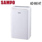 【SAMPO聲寶】7L / 1日 空氣清淨除濕機 AD-W614T 免運費