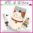 HTC U Ultra 5.7吋 時尚彩...
