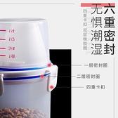 【2個裝】密封防潮存儲桶密封罐密封桶貓糧桶狗糧盒子儲糧桶【福喜行】