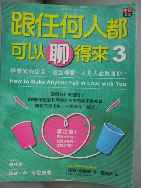 【書寶二手書T6/兩性關係_A5P】跟任何人都可以聊得來3-學會愛的語言、追愛得愛_萊拉.朗德絲