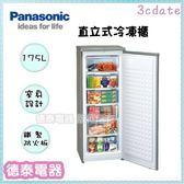 Panasonic【NR-FZ188-S】國際牌175公升直立式冷凍櫃 【德泰電器】