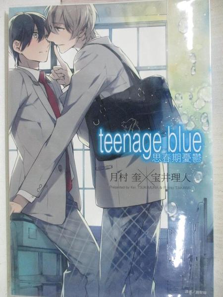 【書寶二手書T1/言情小說_CIL】teenage blue思春期憂鬱(全)_月村奎