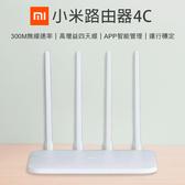 【coni shop】小米路由器4C 現貨 快速出貨 WiFi 網路分享器 四天線 無線上網 智慧防盜連