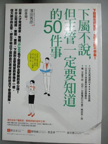 【書寶二手書T1/財經企管_IRK】下屬不說,但主管一定要知道的50件事_濱田秀彥