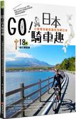 GO!日本騎車趣:小猴帶你動吃動吃玩轉日本18條自行車路線