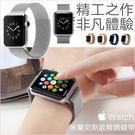 Apple iWatch1/2/3 通用 手錶錶帶 42mm 米蘭尼斯 錶帶 金屬錶帶 磁吸 商務錶帶 替換錶帶 易拆卸