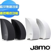 【丹麥JAMO】可遙控藍牙喇叭 DS5