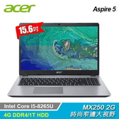 【Acer 宏碁】Aspire 5 A515-52G-50KE 15.6吋筆記型電腦 銀色 【加碼贈藍芽喇叭】