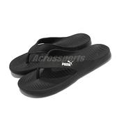 Puma 拖鞋 Aqua Flip 黑 白 男鞋 防水 涼拖鞋 夾腳拖 人字拖 基本款【ACS】 37509801
