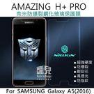 【飛兒】NILLKIN 三星 A5 (2016) Amazing H+ Pro 防爆 鋼化 玻璃貼 薄型保護膜 送背貼