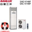 【SANLUX三洋】20-22坪 變頻冷專落地型冷氣 SAE-V140F/SAC-V140F 送基本安裝