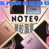 【星欣】湛海藍SAMSUNG Galaxy Note 9 N960 8G/512G 曲面6.4吋全銀幕 S-PEN更強大 4000mAh大容量 預購中