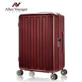 行李箱 旅行箱 28吋 加大容量PC耐撞擊 法國奧莉薇閣 貨櫃競技場系列 酒紅色