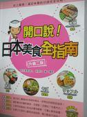 【書寶二手書T4/旅遊_XBO】開口說!日本美食全指南_林潔玨