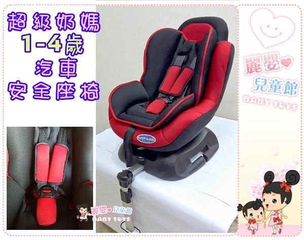 麗嬰兒童玩具館~超級奶媽super nanny 1-4歲.鋁合金支撐架.汽車安全座椅.台製