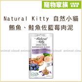 寵物家族-Natural Kitty 自然小貓 超級食物配方-鮪魚、鮭魚佐藍莓肉泥 12gx4 (1包)