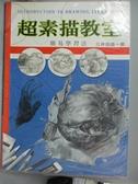 【書寶二手書T9/藝術_JDF】超素描教室-簡易學習法_Mitsuiichiro Seiichiro
