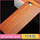 iPhone6 Plus 原木製件 保護殼 4.7吋 5.5吋 竹木雕刻 手機套 手機殼