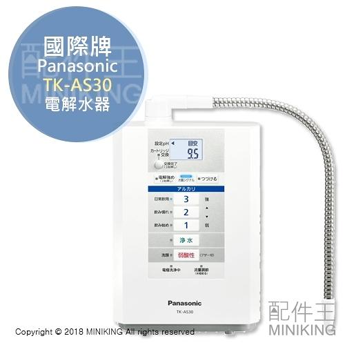 日本代購 日本製 Panasonic 國際牌 TK-AS30 電解水器 淨水器 鹼性離子 整水器
