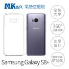 【MK馬克】三星 Samsung S8+...