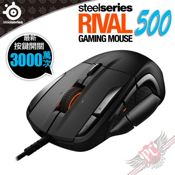 [ PC PARTY ]  賽睿 SteelSeries RIVAL 500 競爭者 光學電競滑鼠 送9HD鼠墊