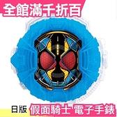 【FOURZE 宇宙型態】日版 BANDAI DX 假面騎士 電子手錶 最強型態 ZI-O 時王 變身道具【小福部屋】