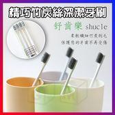 Shucle 環保竹炭奈米牙刷 活性碳納米軟毛絲 成人/兒童牙齒清潔齒垢 深層潔淨牙齦 熱銷韓國