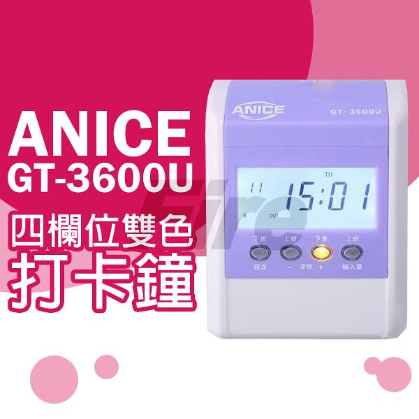 【贈5人卡架和100張卡片】 ANICE GT-3600U 四欄位雙色點矩陣 打卡鐘 優美卡片 小卡